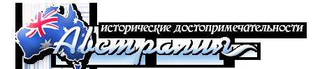 australiacity.ru